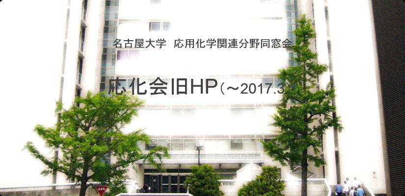 ホーム of 応化会